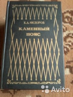 Историческая трилогия 89624097622 купить 1