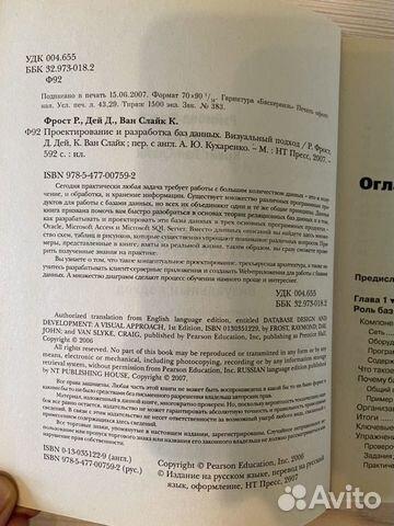 Базы данных, книга 89232804866 купить 2