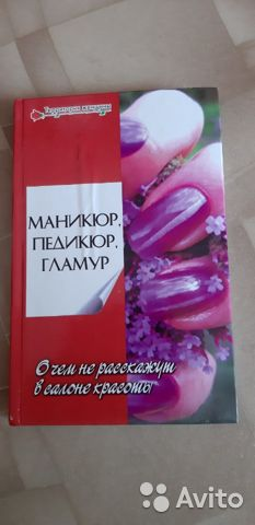 Books on manicure 89133717666 buy 6