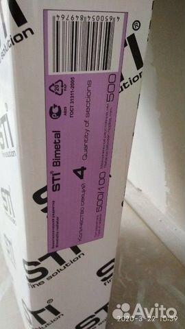 Радиаторы отопления биметаллические  89608162617 купить 2