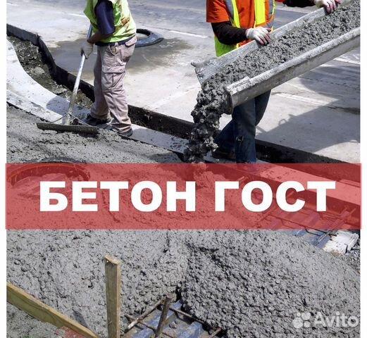 Авито купить бетон 200 фабрика бетонов