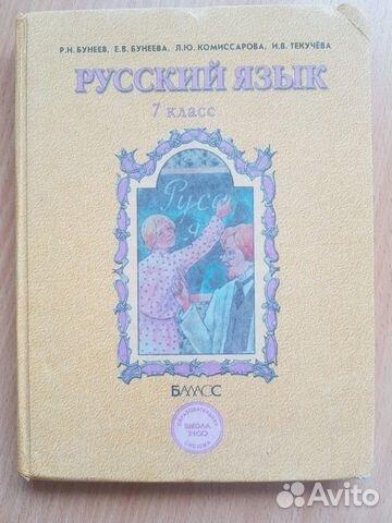 Учебник по русскому языку, 7 класс, Р.Н. Бунеев