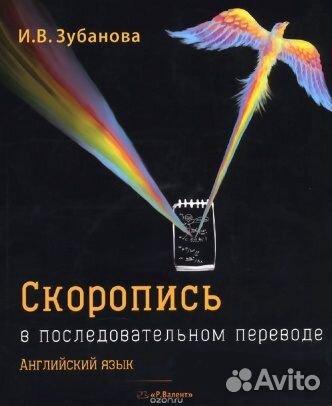 Скоропись Зубанова И.В купить 1