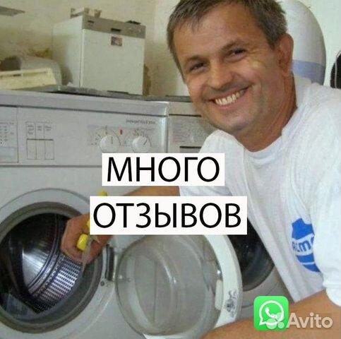 89174965587  Ремонт Стиральных машин и Холодильников