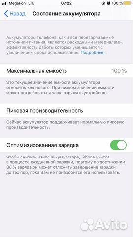 iPhone 7 Plus 32 на гарантии  89992602222 купить 6