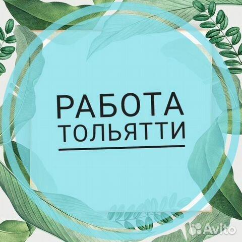 Работа в тольятти омск работа вакансии для девушек