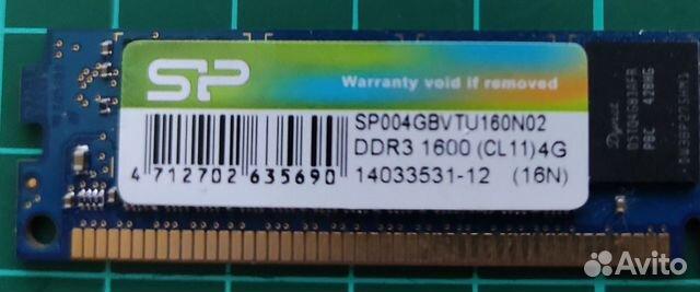 Озу Silicon Power 4Gb DDR3 - 1600  89145481391 купить 2