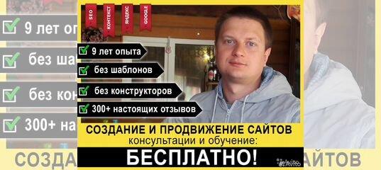 раскрутка сайта с гарантией Трубчевск