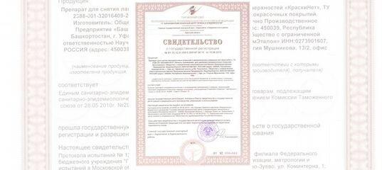 В уфе регистрация ооо только в 39 регистрация ип реутове
