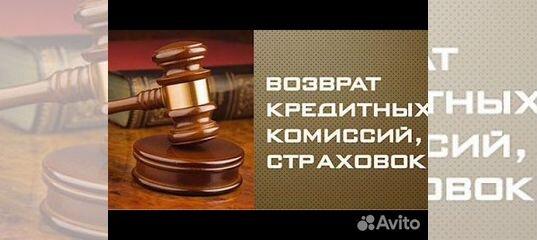 судебная практика по возврату кредита банку подключение к гетт такси спб