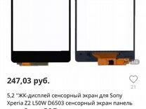 Тач Sony z2