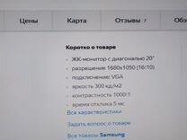 "Монитор, диагональ 20"" SAMSUNG SyncMaster 2043NWX"