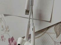 Наушники Apple с Lighting разъёмом
