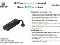 GPS Трекер Tracker Маяк Т-03 блокировка двигателя