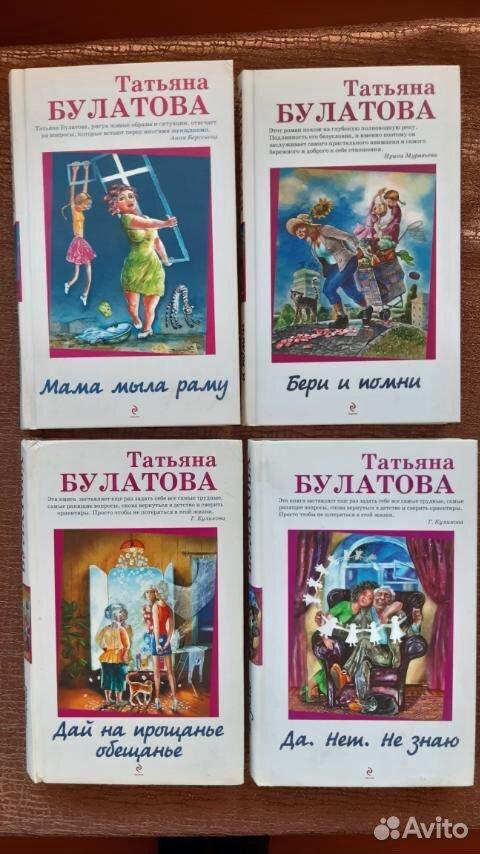 Книги Татьяна Булатова
