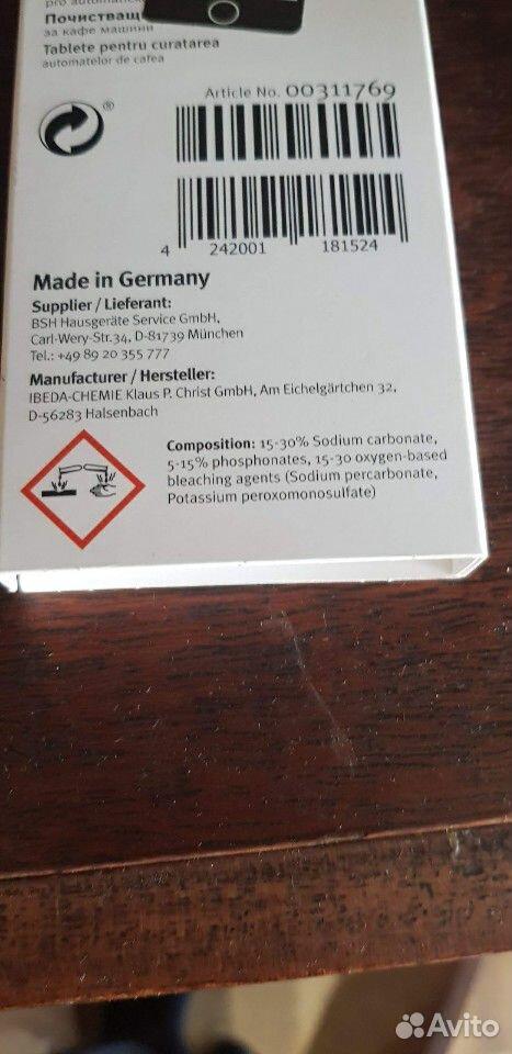 Чистящие таблетки для кофемашин Bosch