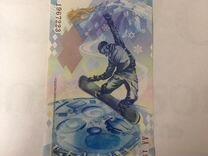 Банкнота Сочи с годом рождения 1967 22марта
