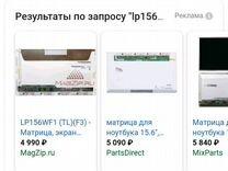 Матрицы 15.6 Full HD 40 pin