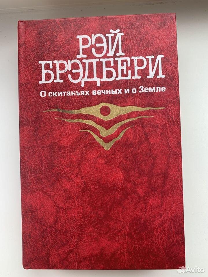 Рэй Брэдбери «О скитаньях вечных и о Земле»