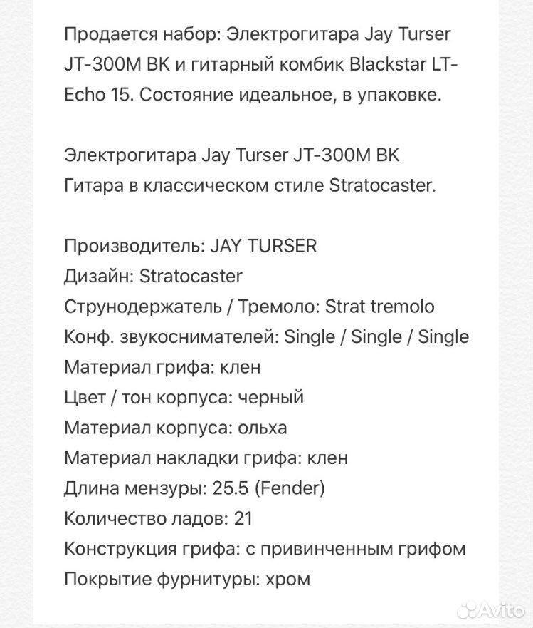 Гитара+комбик  89119972989 купить 3