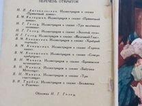 Набор открыток. Сказки братьев Гримм. 12 шт. 1964