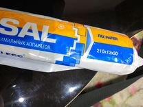 Бумага факсовая