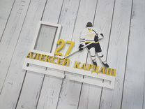 Медальница для хоккеиста