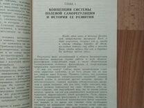 Книга Диагностика кармы. Лазарев.С. 2002