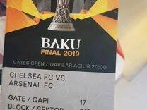 Билеты на финал лиги Европы 2019 в Баку