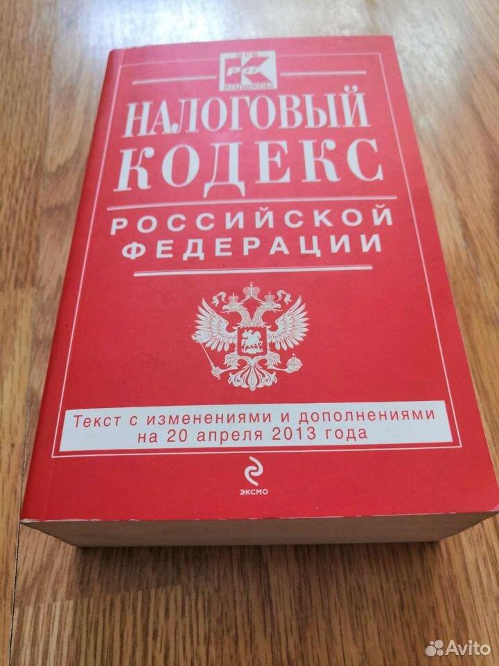 Налоговый кодекс РФ  89372617158 купить 1