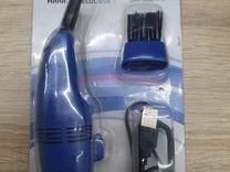 Мини пылесос USB — Бытовая техника в Волгограде