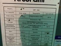 Пеллетный котел Kiturami KRP 50A новый
