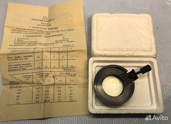 Микроскоп мбс-10 + оснастка  89610479467 купить 9