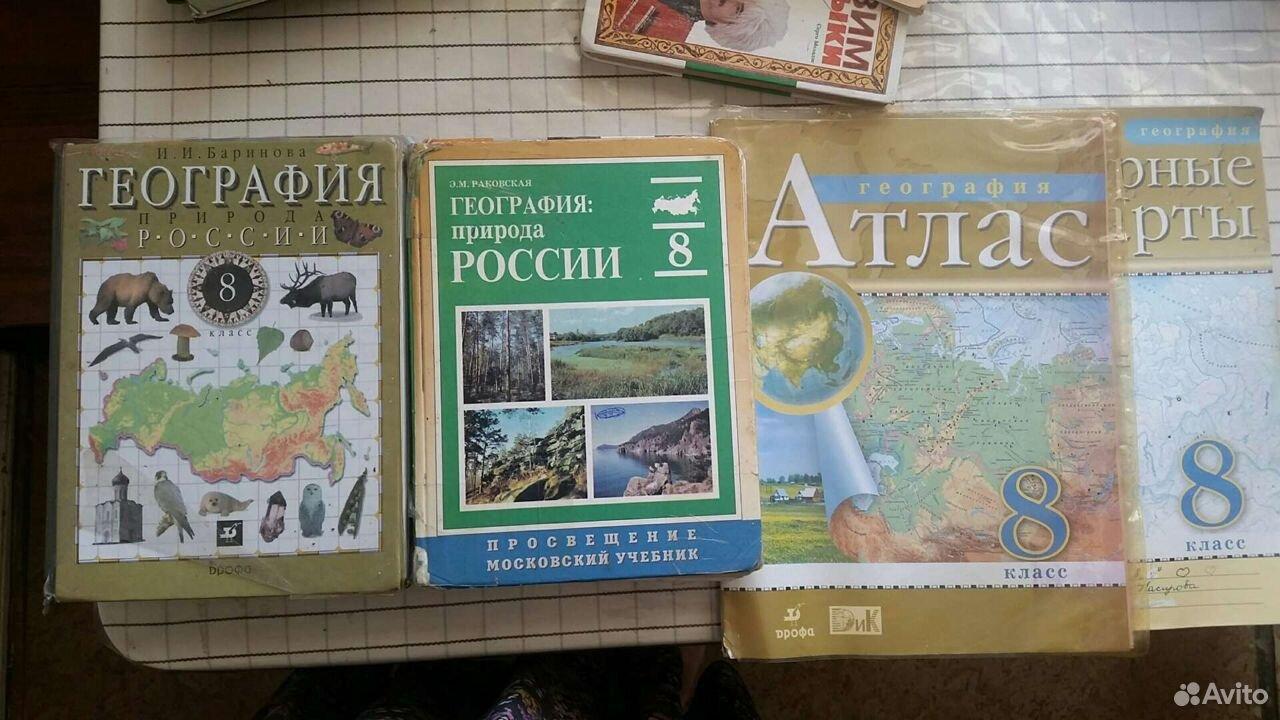 Учебники 8 класс  89285404919 купить 7