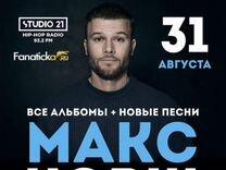 Макс корж 31 августа Москва