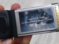 Адаптер pcmcia на 4 USB порта (Adaptmate-054)
