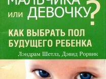 Книга по планированию пола ребенка