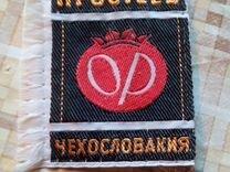 Этикетка швейная 70-80егг(Чехословакия)