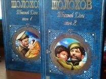 Михаил Шолохов. Тихий Дон. В 2-х томах