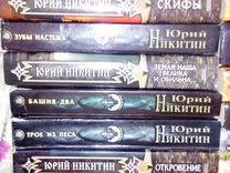 Книги Ю. Никитина