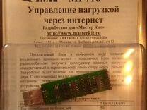 Мастер Кит MP710 16 канальное управление нагрузкой