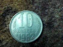 Монеты 1961-1962. 10 копеек-15копеек