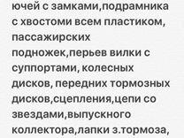Разбор MV Agusta F4 1078rr 312 — Запчасти и аксессуары в Санкт-Петербурге